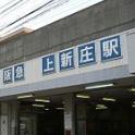 阪急 上新庄駅